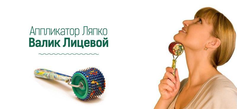 Аппликатор Ляпко Валик «Лицевой»